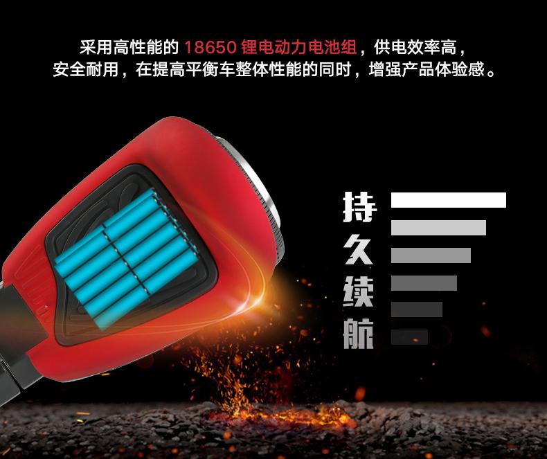 平衡车电池.jpg