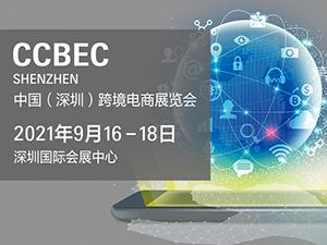 CCBEC中国(深圳)跨境电商